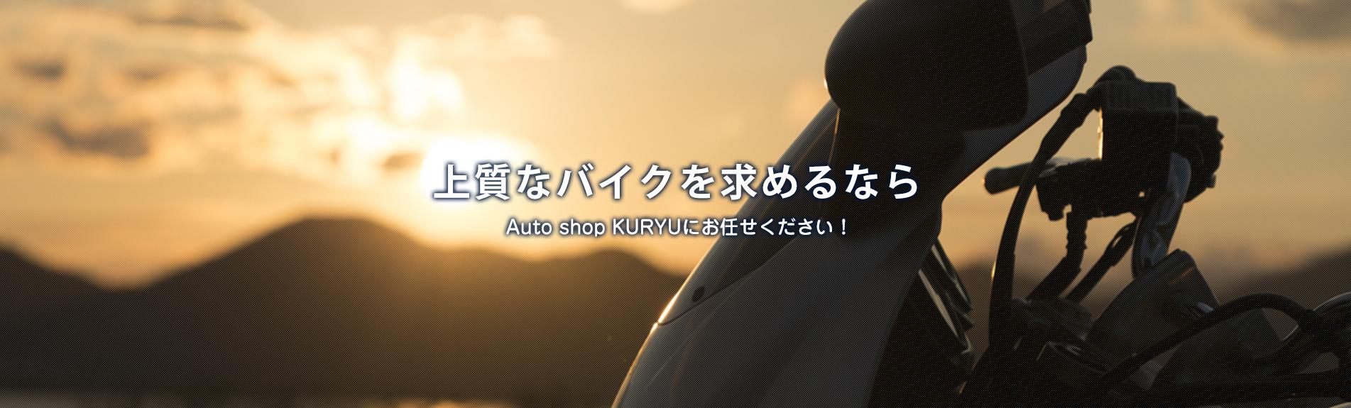 上質なバイクを求めるならAUTOSHOP KURYUにお任せ下さい!